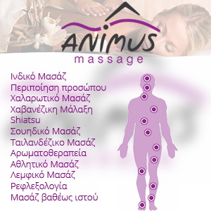 Animus Massage